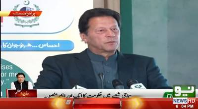 PM Imran launches Ehsaas Undergraduate Scholarship Programme