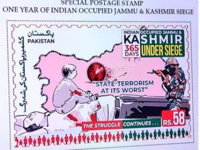 Govt unveils special postage stamp in connection with Youm-e-Istehsal