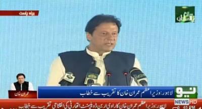 PM Imran Khan inaugurates Ravi Development Authority in Lahore